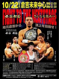 VADYボクシング