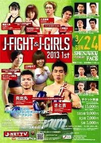 J-FIGHT&J-GIRLS