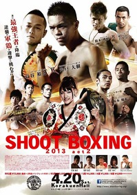 shootboxing-poster-1
