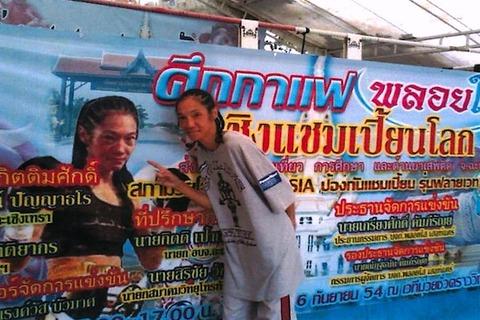 猪﨑かずみ選手 2011年9月 タイ