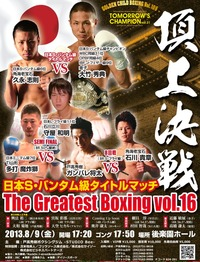 the_greatest_boxing16