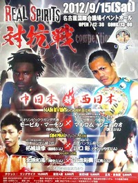 REAL SPIRITS 西日本・中日本 対抗戦