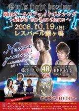 岡山ガールズファイトボクシング
