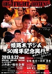 BIG FIGHT BOXING Vol.41