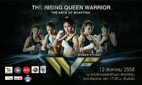rising_queen_warrior