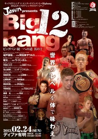 Bigbang~統一への道~其の十二