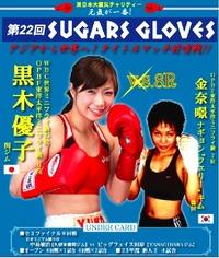 黒木優子 vs キム・ナギョン