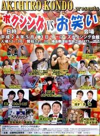 ボクシング vs お笑い