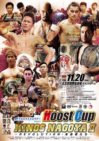 hoost_cup_S