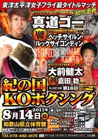 紀の国KOボクシング