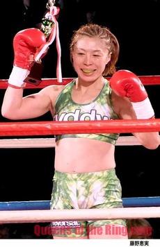 藤野恵実選手
