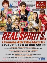real_spirits