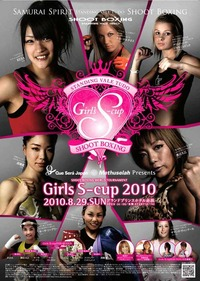 Girls S-cup2010