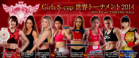Girls Scup2014