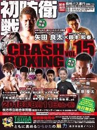 CRASH BOXING15