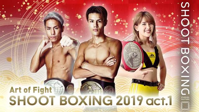 MIO VS 寺山日葵、MISAKI  VS MARI 結果 SHOOT BOXING 2019 act.1 シュートボクシング女子