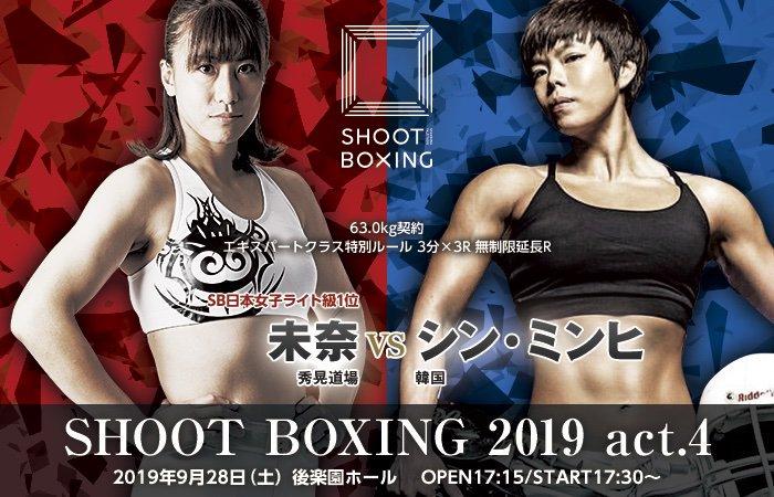 ボクシング 女神 シュート